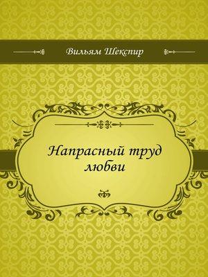 cover image of Напрасный труд любви