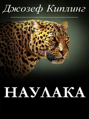 cover image of Наулака