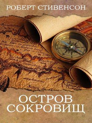 cover image of Остров сокровищ