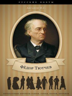 cover image of Федор Иванович Тютчев и его литературная деятельность