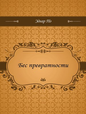 cover image of Бес превратности