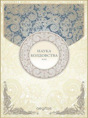 cover image of Наука колдовства