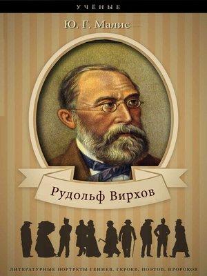 cover image of Рудольф Вирхов