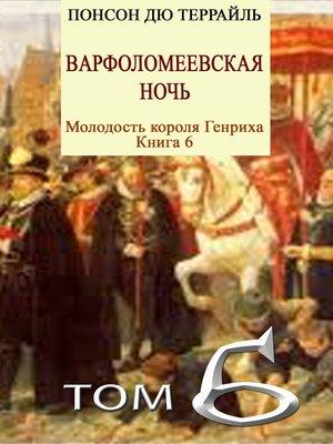 cover image of Варфоломеевская ночь