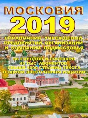 cover image of Московия - 2019. Справочник учреждений, предприятий и организаций Подмосковья