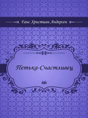 cover image of Петька-Счастливец