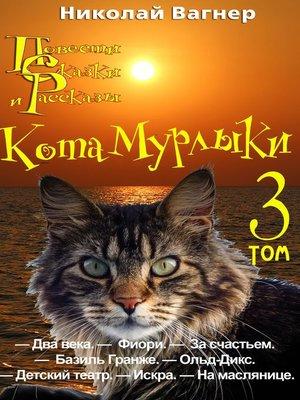 cover image of Повести, сказки и рассказы Кота-Мурлыки. Том 3