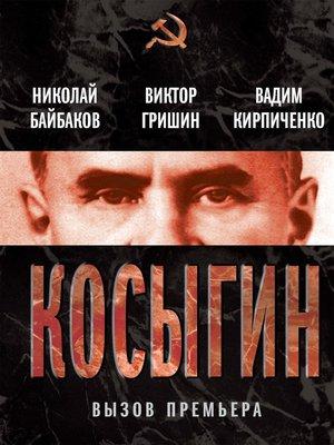 cover image of Косыгин. Вызов премьера (сборник)