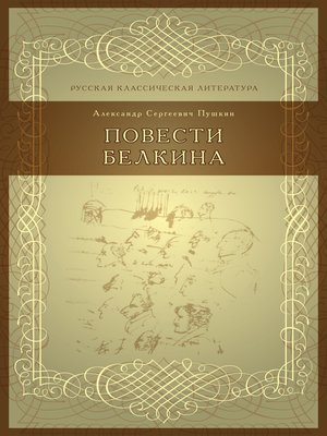 cover image of Повести Белкина