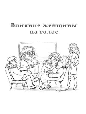 cover image of Влияние женщины на голос. От дяди Гриши