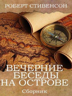 cover image of Вечерние беседы на острове