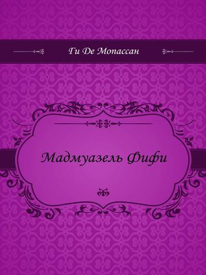 cover image of Мадмуазель Фифи