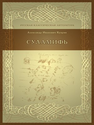 cover image of Суламифь