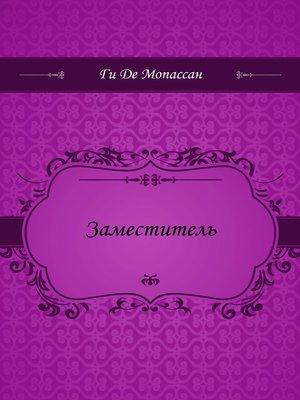 cover image of Заместитель