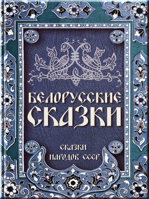 cover image of Белорусские сказки