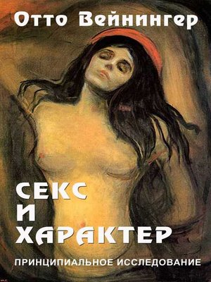 cover image of Секс и характер
