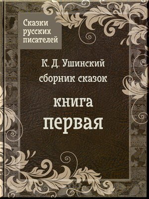 cover image of Сказки Ушинского