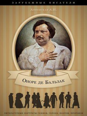 cover image of Оноре де Бальзак