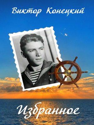 cover image of Виктор Конецкий. Избранное.