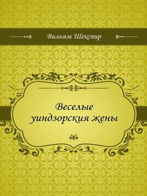 cover image of Веселые уиндзорския жены
