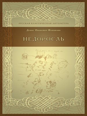 cover image of Недоросль