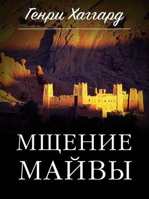 cover image of Мщение Майвы, или война маленькой ручки