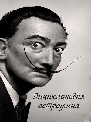 cover image of Энцилопедия остроумия
