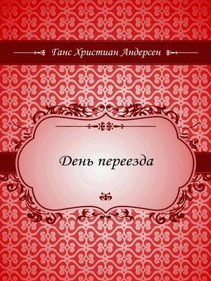 cover image of День переезда