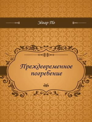 cover image of Преждевременное погребение