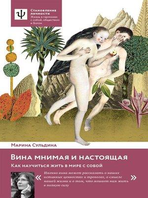 cover image of Вина мнимая и настоящая. Как научиться жить в мире с собой.
