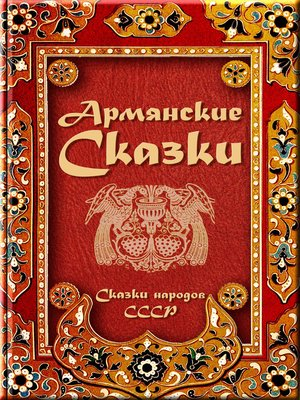 cover image of Армянские сказки