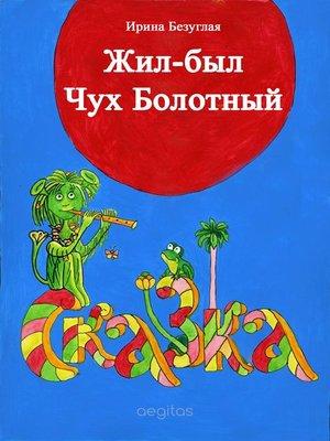cover image of Жил-был Чух Болотный