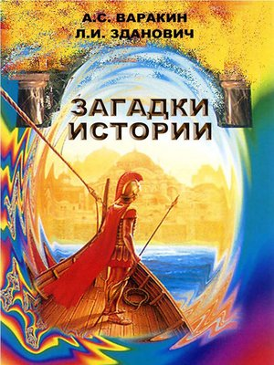 cover image of Загадки истории