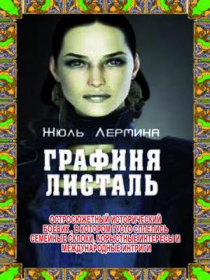 cover image of Графиня Листаль