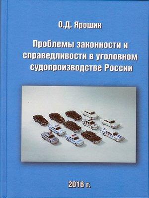 Петрография метаморфических пород: Учебное