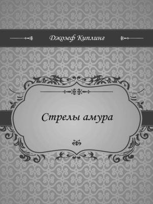 cover image of Стрелы амура