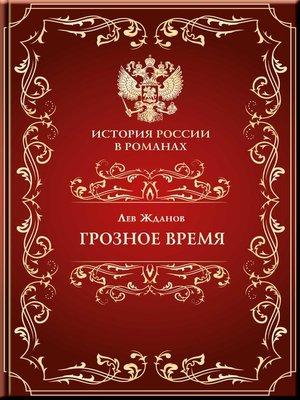 cover image of Грозное время