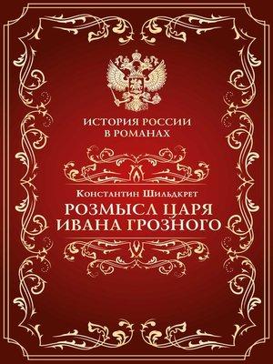 cover image of Розмысл царя Иоанна Грозного