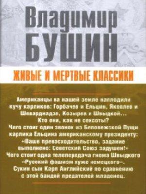 cover image of Живые и мертвые классики
