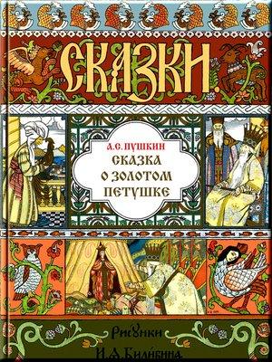 cover image of О золотом петушке