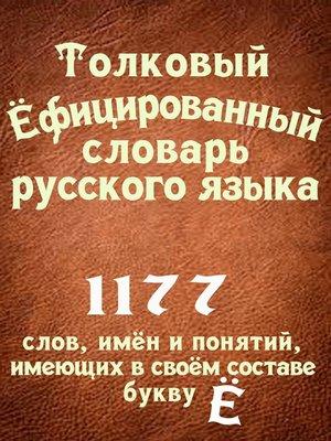 cover image of Толковый Ёфицированный словарь