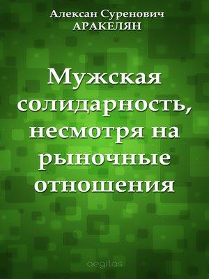 cover image of Мужская солидарность, несмотря на рыночные отношения