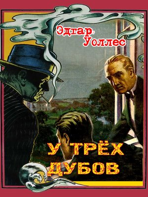 cover image of У трех дубов