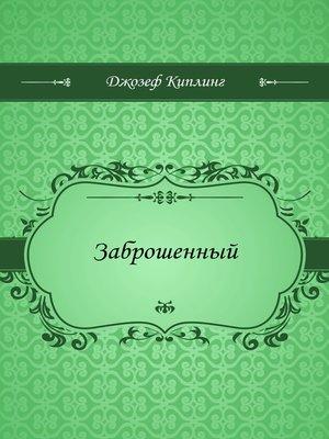 cover image of Заброшенный