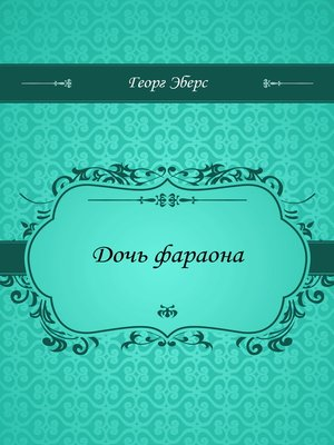 cover image of Дочь фараона