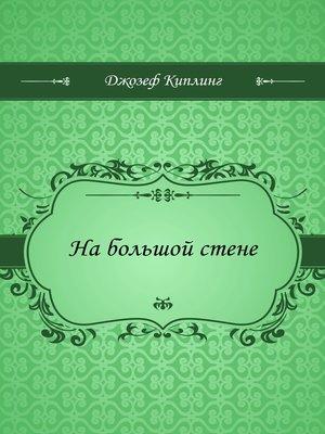 cover image of На большой стене