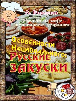cover image of Особенности национальной закуски