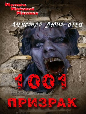 cover image of 1001 призрак