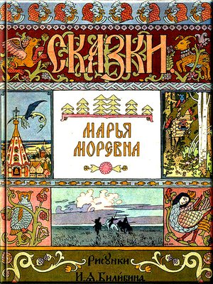 cover image of Марья Моревна