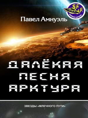 cover image of Далекая песня Арктура